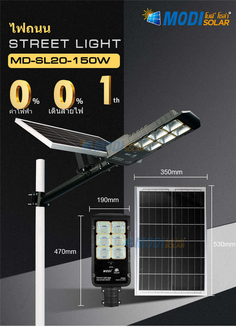 The Solar Street Light Installation