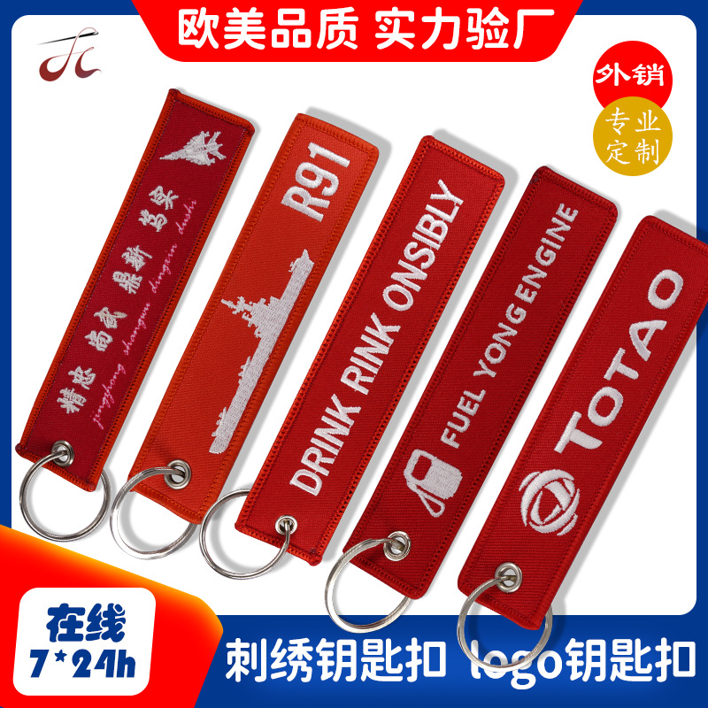 Factory Direct Embroidery Key Chain