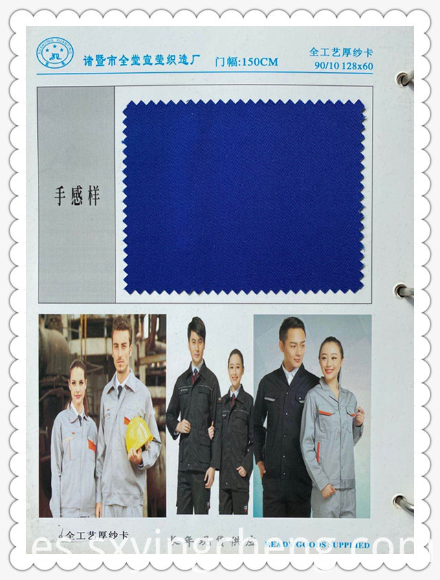 Office Police Nurse Fabric
