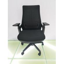 Современное офисное сетчатое кресло