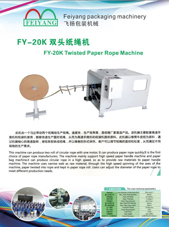 single head rope making machine
