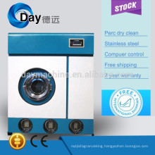2015 Commercial dry clean machine, cheapest laundry cleaning equipment, 8-12 hotel perc dry cleaning