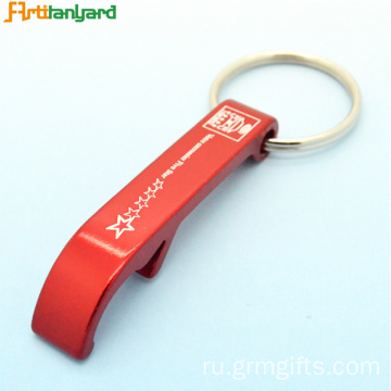 Aluminum Customized Bottle Opener Keychain