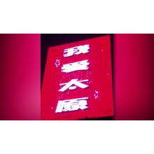 Panneau LED décoratif pixel carré panneau lumineux