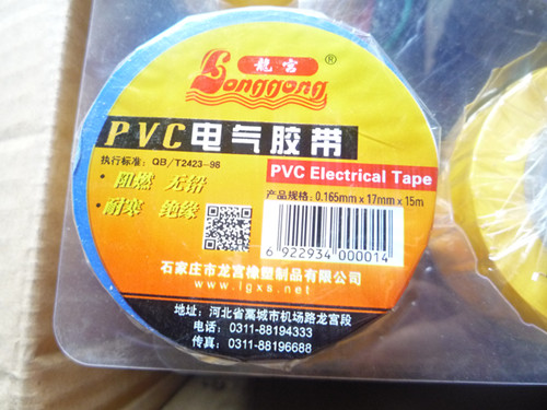 Small Electric Insulation Tape
