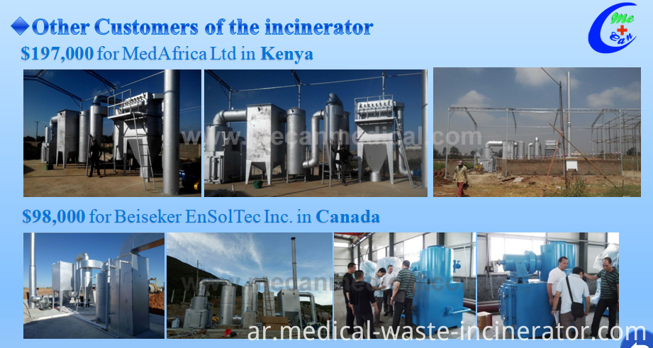 smokeless medical waste incinerator
