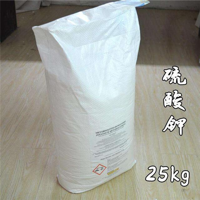 Potassium Metabisulfite CAS 16731-55-8