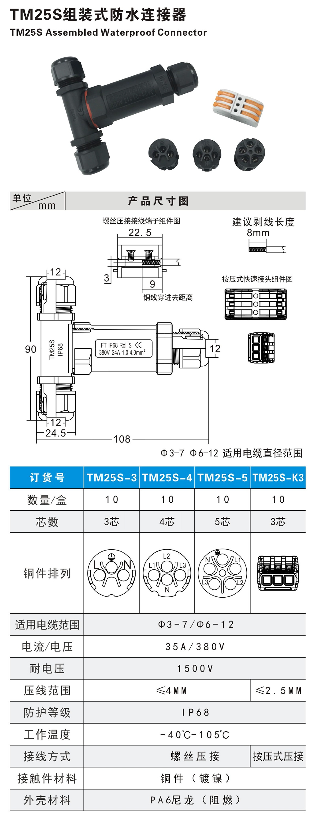 TM25S Assembled Waterproof Connector Parameters