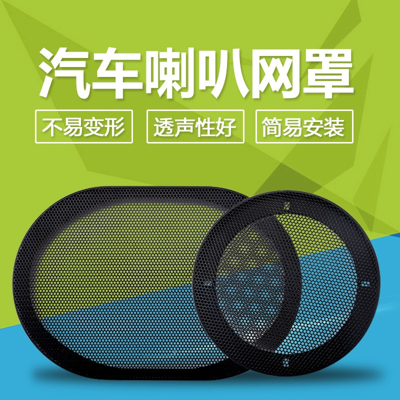 5-inch Car Stereo Mesh Cover
