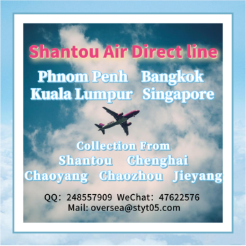 Shantou Air Direct-lijn