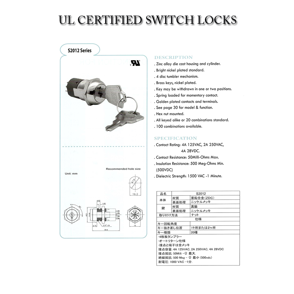 UL Certificated Key Switches
