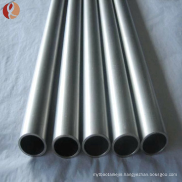 China supply industrial ASTM B393 NB1 pure niobium tube price