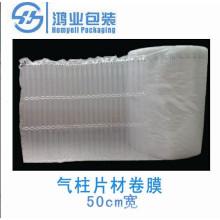 "50cmx200m(19.7""x7874"") wrapping plastic air column roll"