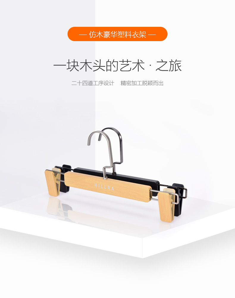 1_02 EISHO Wood Imitation Plastic Pants Hanger