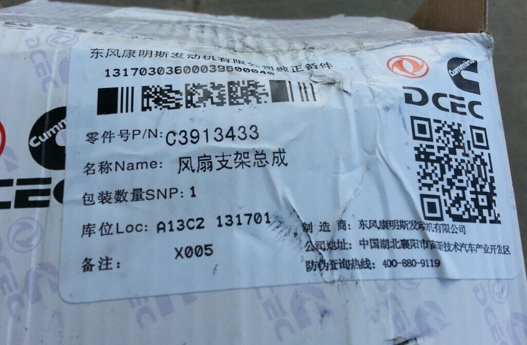 SDLG parts number