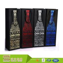 Bon prix polychrome imprimé Desigsn personnalisé bouteille de vin sacs en papier usine en gros