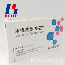 চিকেন পক্স Lyophilized জন্য Varicella ভ্যাকসিন