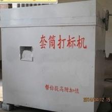 Machine de marquage de coupleur de Rebar