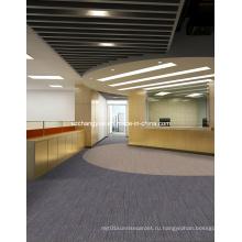 Офисные нейлоновые ковровые плитки с ПВХ-основой
