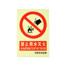 Pet/PVC Photo Luminescent Reflective Film for Fire Warning Signs (FG301)