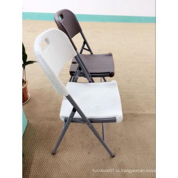 Дешевый складной диван из ротанга, белый плетеный стул, пластиковый складной стул из HDPE с дизайном из ротанга