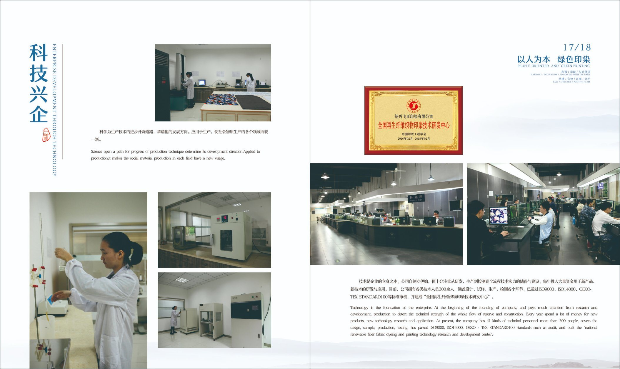 SHAOXING-FEIYA-PRINTING-AND-DYEING-CO-LTD- (3)