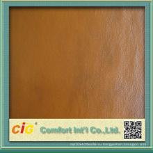 Хорошее качество синтетическая кожа PU