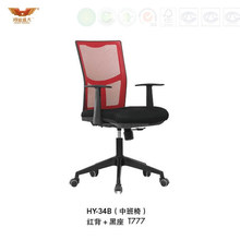 Hot Sale Modern Office Furniture Middle Back Computer Swivel Mesh Chair Office Chair (HY-34B)