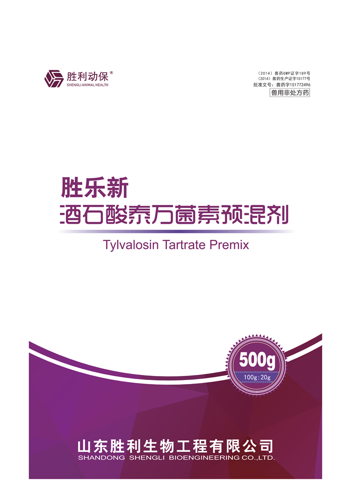 Tylvalosin Tartrate Premix لخنازير الخنازير