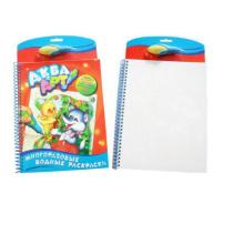 Los niños de la escuela revelan agua única colorante libro de pintura en aerosol mágico dibujos animados libro de pintura de agua libro de magia