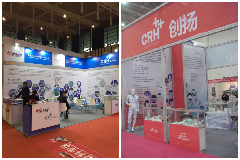 CRH Exhibition Photo
