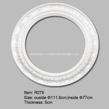 Большие потолочные кольца из полиуретана для светильников