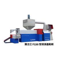 YZJ180 PS Foam Recycling Machine