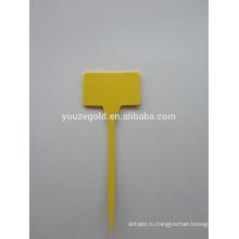 Желтый сад завод пластиковых ТЛ этикетки