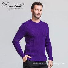 Тяжелый Вес мужские Королевский purpel ручной вязать шерстяной свитер с минимальной ценой