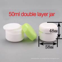 50 мл PP Косметический крем с двойным слоем / лосьон