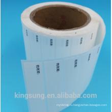 индивидуальная предварительная печать водонепроницаемый самоклеющиеся рулона этикеток