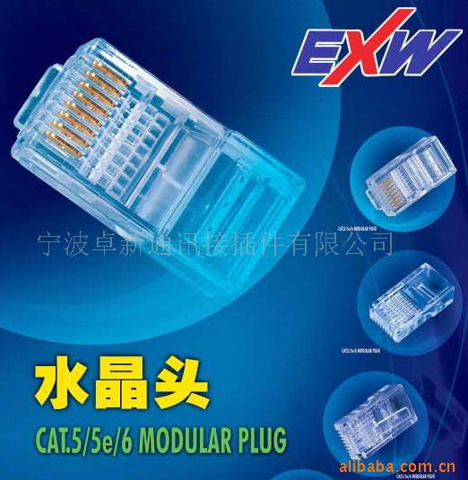 Cat5 8P8C UTP Connector