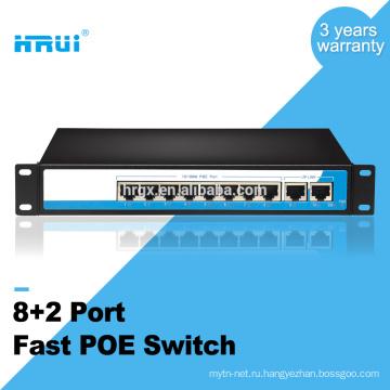 10/100м расширитель 250meters 8 портов PoE переключатель с 2 uplink порт переключатель PoE локальных сетей