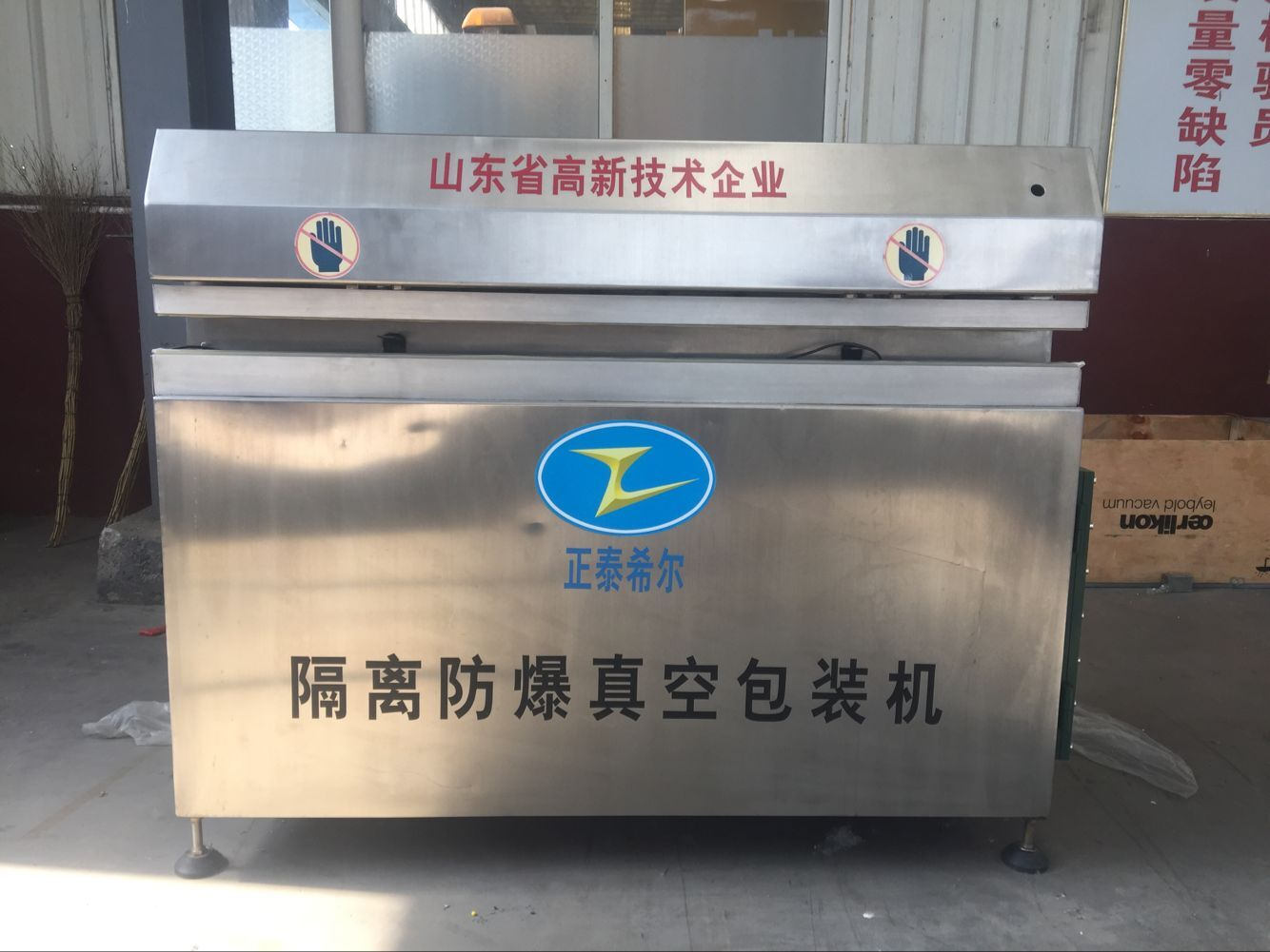 explosion-proof vacuum packing machine