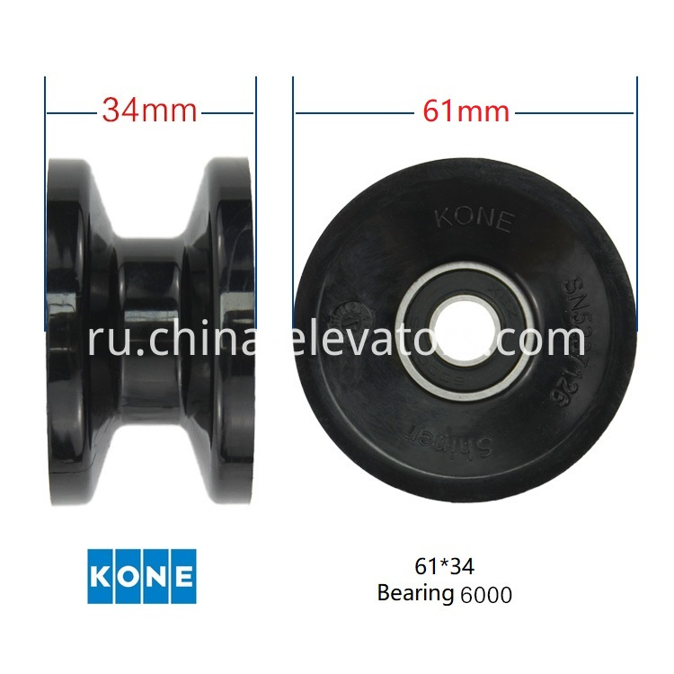 Black Handrail Roller for KONE Escalators KM5111121H01