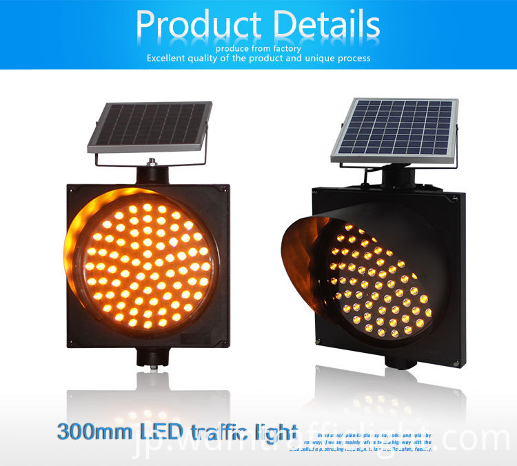 300mm-solar-flashing-warning-light_01