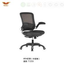 Modern Office Mesh Chair (HY-423B)