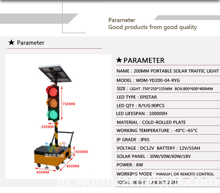 solar portable traffic light_02