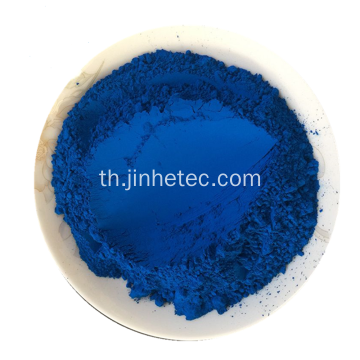 สีย้อมผ้า Colorante Indigo Blue Powder