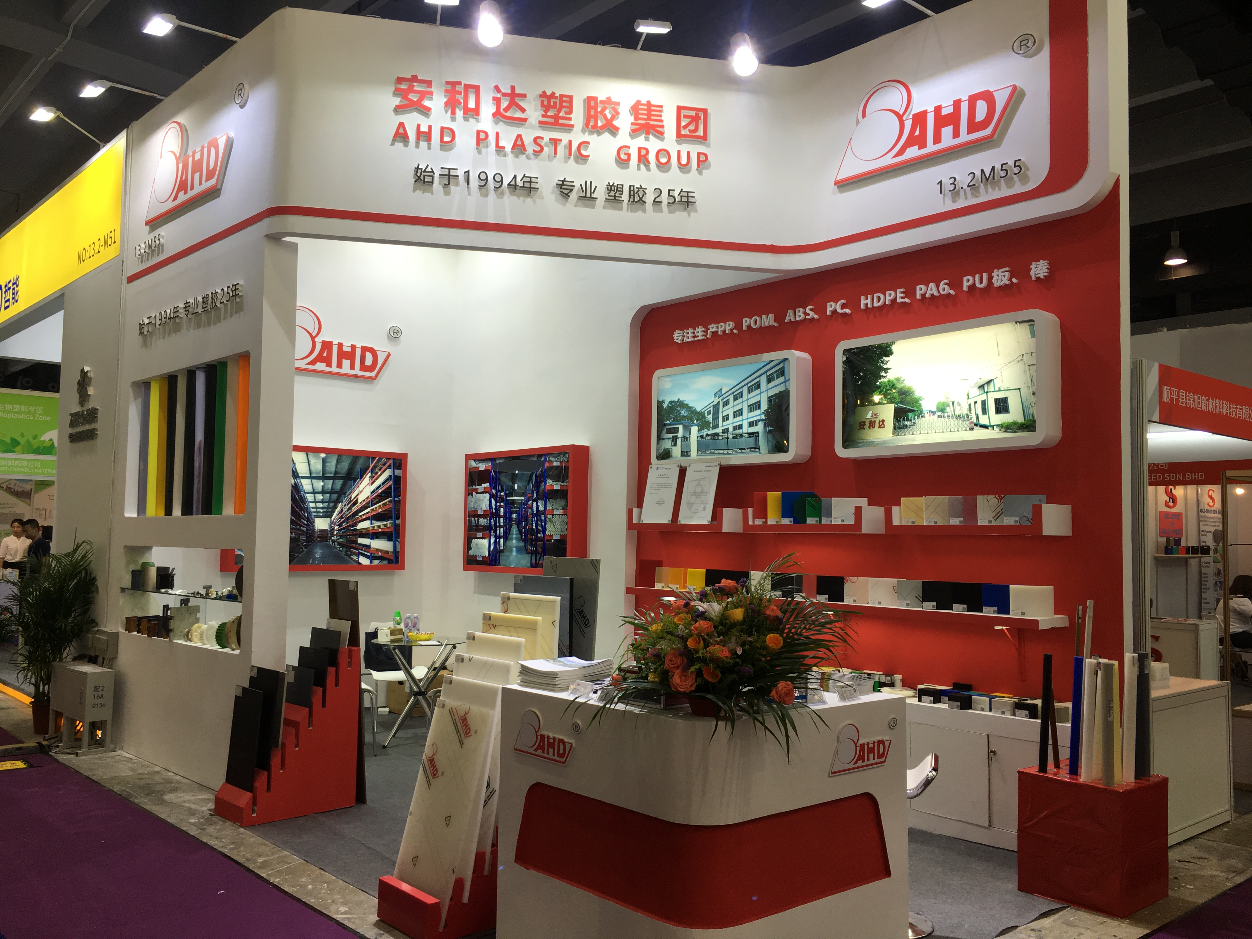2019 Chinaplas exhibition photo