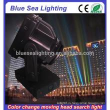 Гуанчжоу 4/5/7 / 10KW взрывозащищенный прожектор цвет изменяемой движущейся головой