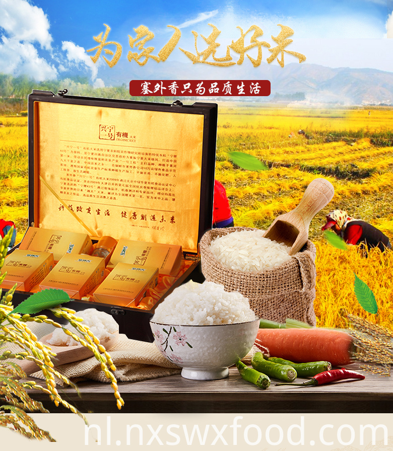 Golden Gift Box New Rice