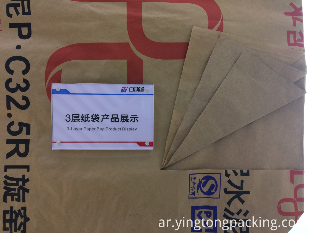 Special paper bag for composite Portland cement