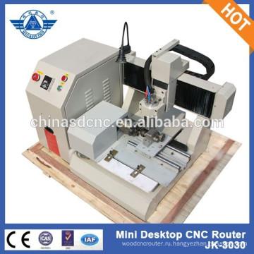 JK-3030 Mini Рабочий стол CNC Гравировка машины резьба Artware, металл, дерево